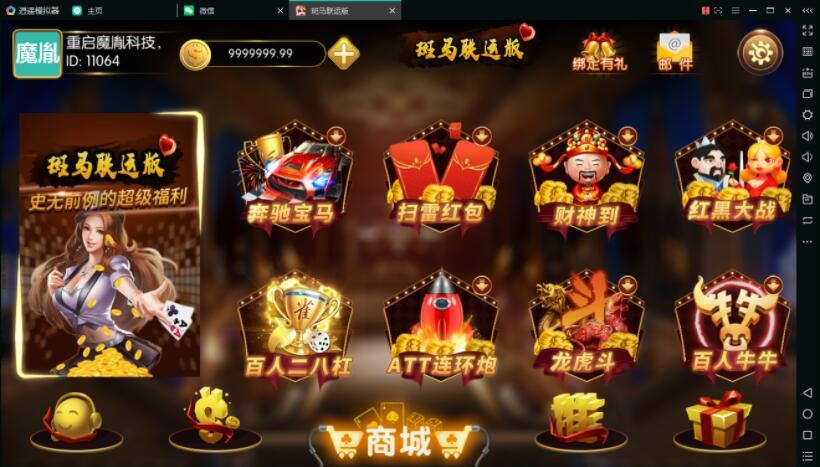图片[1]-最新修复斑马联运版金城娱乐京城国际完整版棋牌组件,双端APP+完整数据+管理后台+真实实货非假货