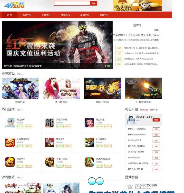 图片[1]-H5游戏联运推广平台源码|PHP手机游戏推广系统网站源码