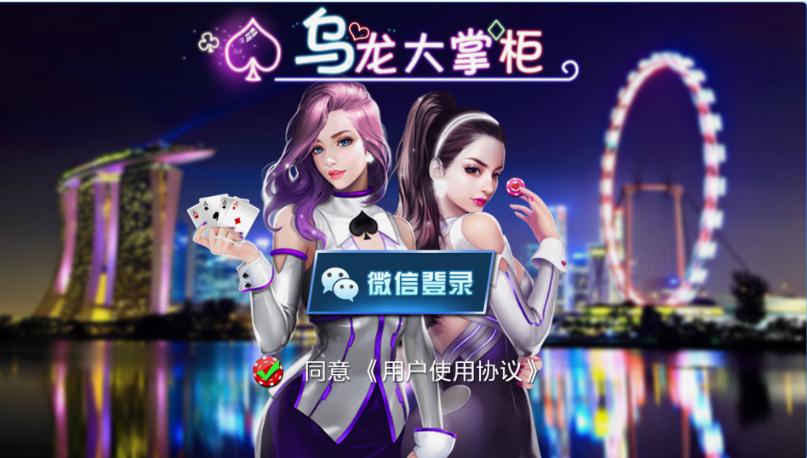 图片[1]-新版乌龙大掌柜十三水棋牌程序下载,数据库+后台代理控制+服务端+双端APP