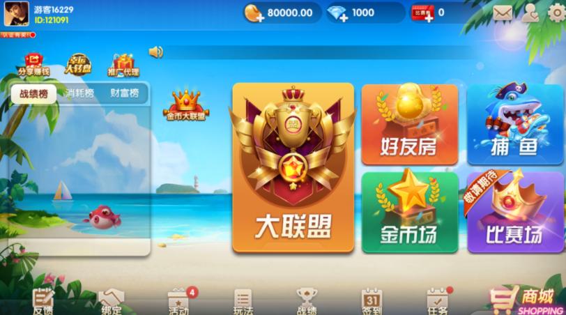 图片[2]-牌友联盟金币房卡大联盟双模式双联盟棋牌游戏组件,合伙人+双推广+双端app