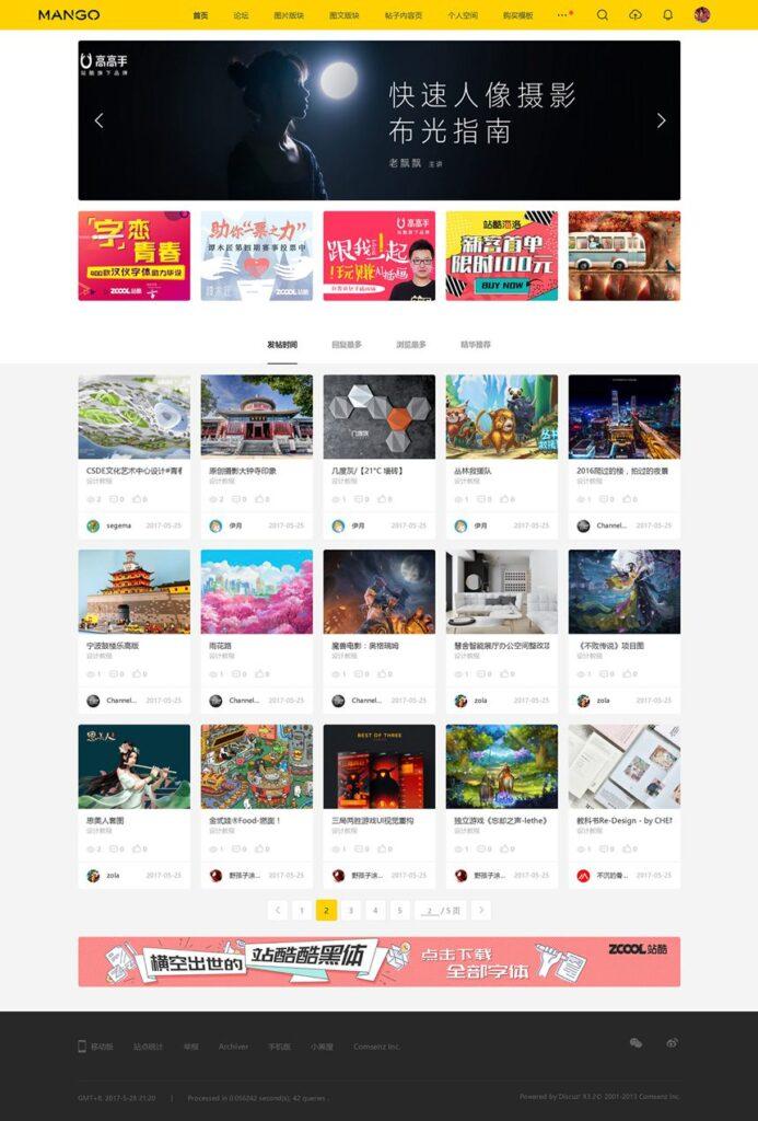 图片[1]-多色设计 ZCOOL 站酷Discuz 模板/文章频道版本+站酷素材源码+空间设计+配色设计交流