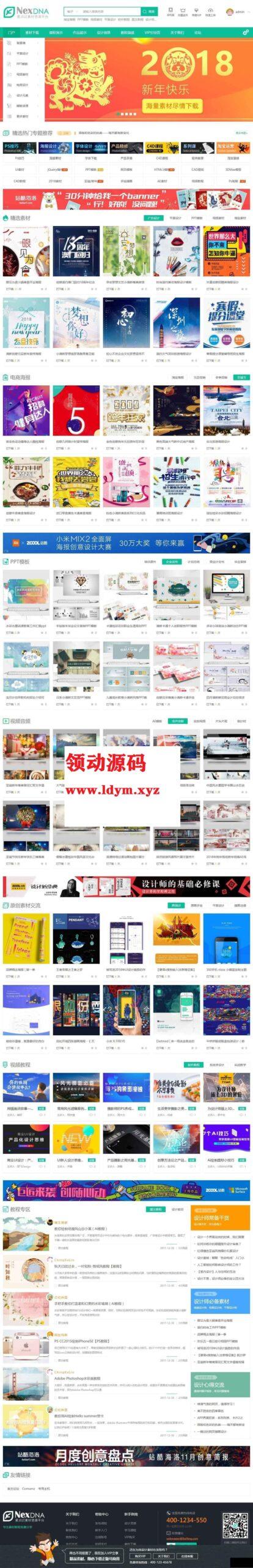 图片[1]-Discuz模版素材教程资源下载Discuz x3.4商业模板宽屏设计+详细安装教程