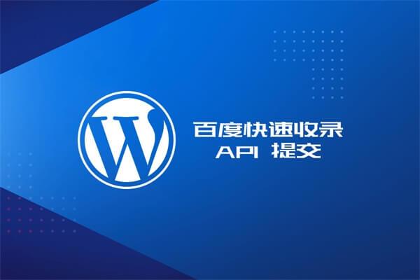 图片[1]-WordPress教程- 百度最新推出快速收录 API 提交代码及教程