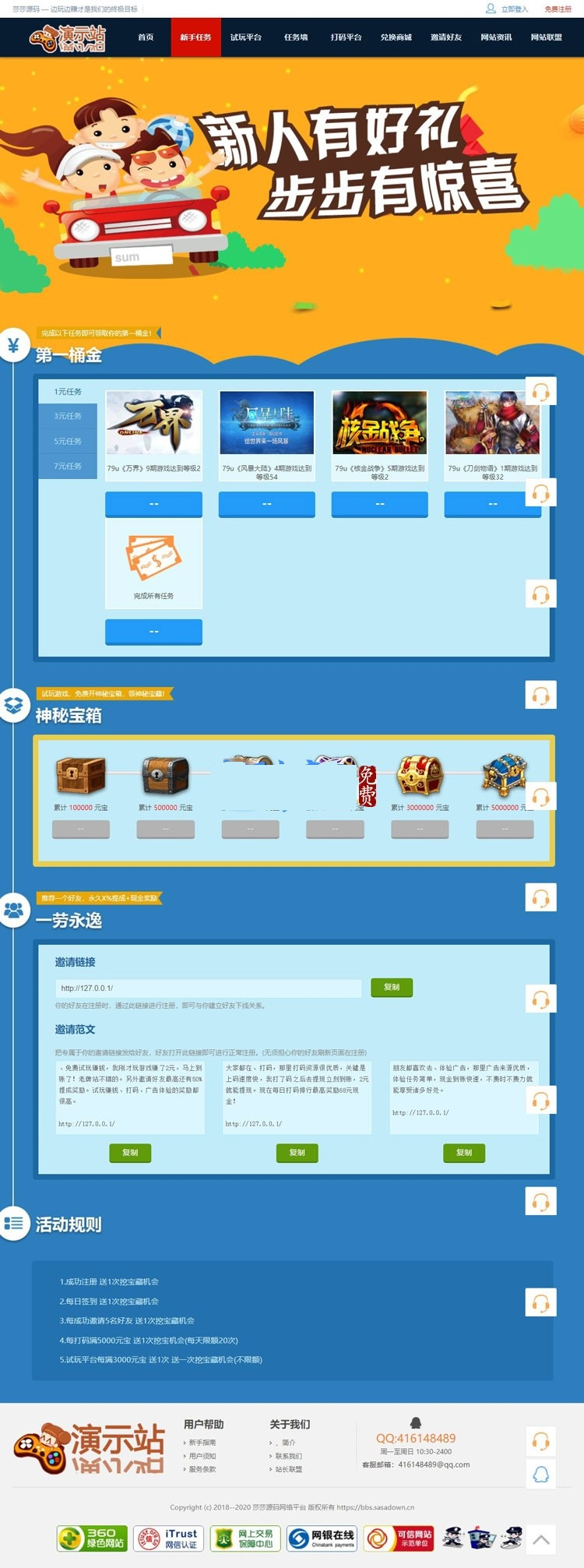 图片[1]-[精品热门] 最新游戏试玩站打码赚钱平台系统,YII内核开发可运行的任务网源码