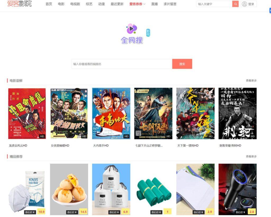 图片[1]-爱客影视系统米酷CMS优化版视频影院网站源码下载带教程