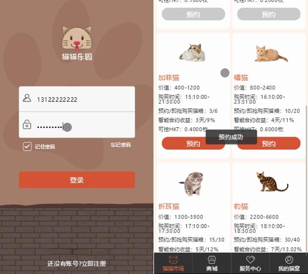 图片[1]-最新宠物区块链区块猫区块龙猫猫乐园最新升级版源码