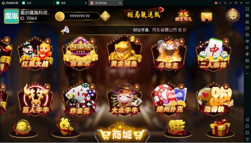 图片[2]-最新修复斑马联运版金城娱乐京城国际完整版棋牌组件,双端APP+完整数据+管理后台+真实实货非假货