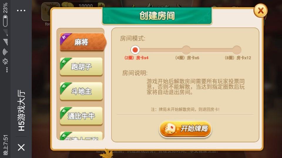 图片[3]-红鸟H5网页游戏源码 H5房卡游戏源码H5手游完整源码下载