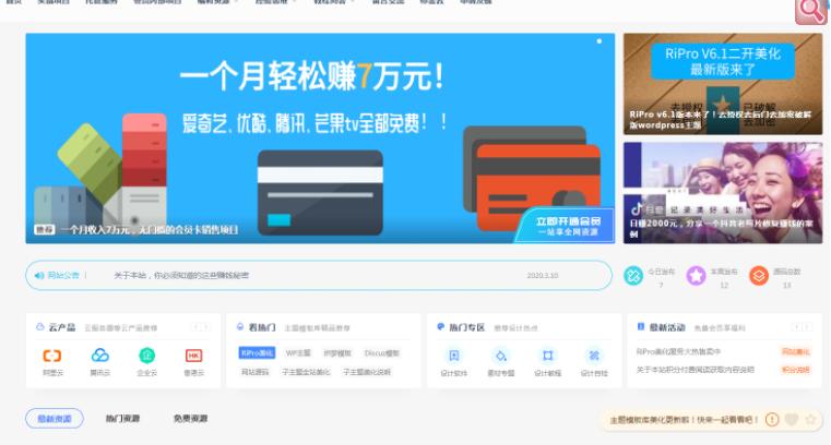 图片[2]-[WordPress主题]破解版Ripro专用子主题-jizhi-chlid极致主题已整合日主题(包含ripro6.6完整版)免授权