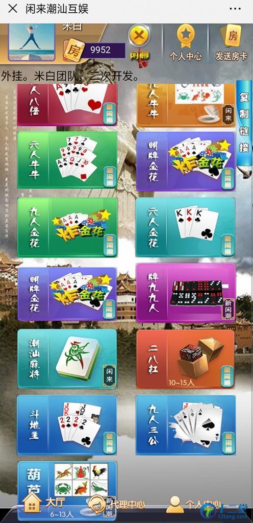 图片[2]-潮汕互娱H5源码|葫芦鱼+暗堡游戏完整源码