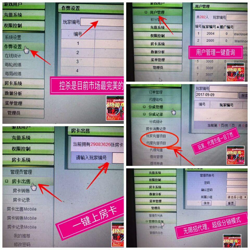 图片[3]-汉中房卡牛元帅牛总管完整组件+双端APP+实时语音通讯+作弊功能