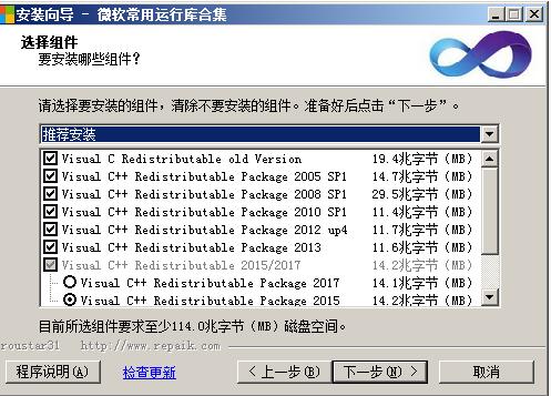 图片[1]-微软常用运行库合集 v2020.4.10 官方最新版