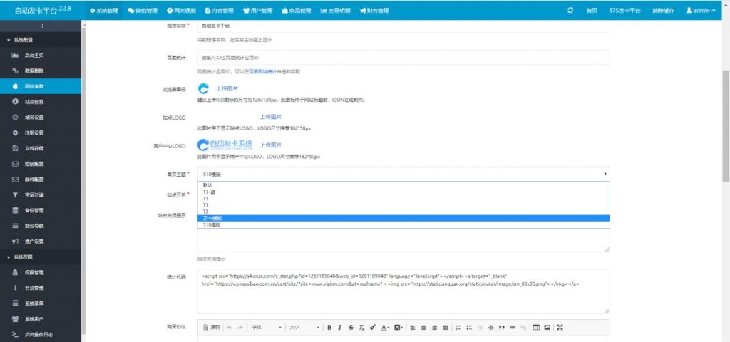 图片[3]-PHP开发知宇自动发卡网站源码,新增万卡与510两套模板