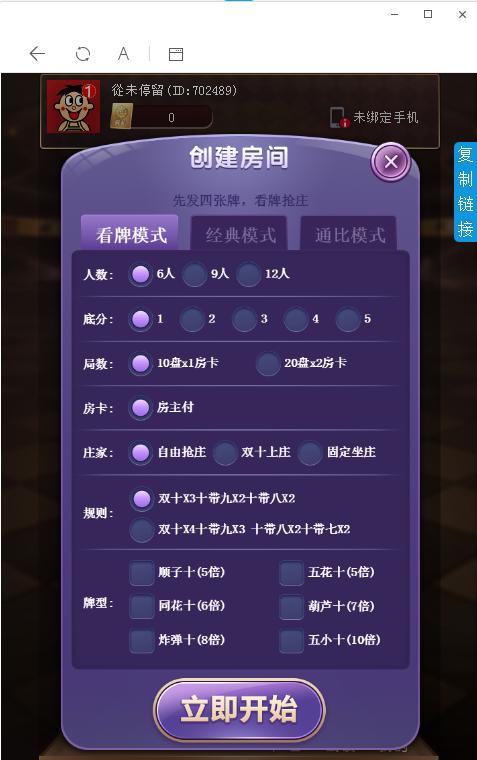图片[3]-最新修复稳定版毛豆卡丁互娱H5棋牌源码,带详细视频和文档搭建教程,小白也能轻松搭建