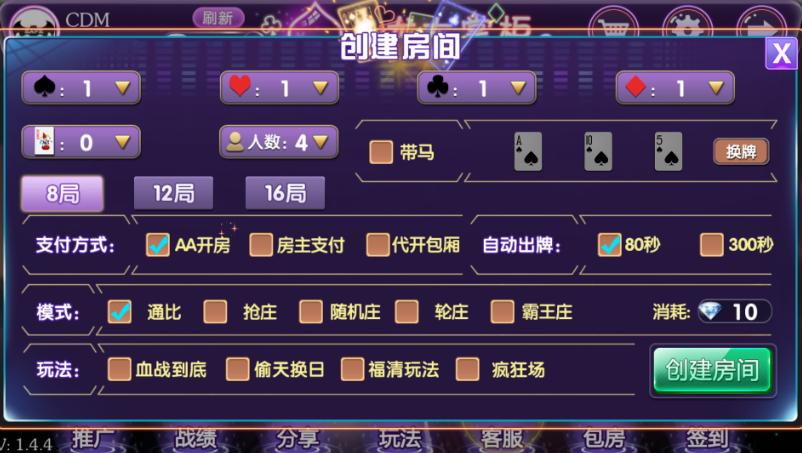 图片[3]-新版乌龙大掌柜十三水棋牌程序下载,数据库+后台代理控制+服务端+双端APP