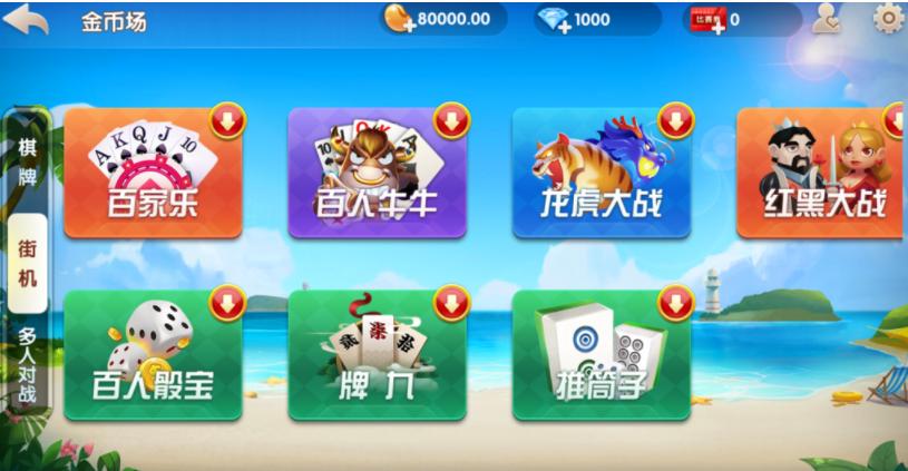 图片[4]-牌友联盟金币房卡大联盟双模式双联盟棋牌游戏组件,合伙人+双推广+双端app
