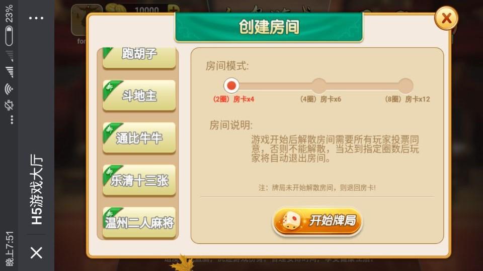 图片[4]-红鸟H5网页游戏源码 H5房卡游戏源码H5手游完整源码下载