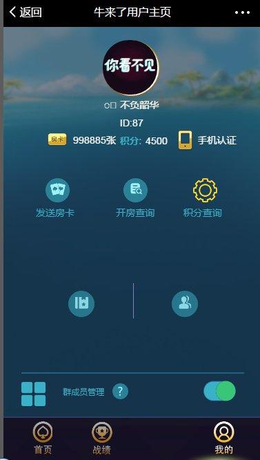 图片[3]-[H5棋牌] 升级版牛来了H5积分棋牌源码,增加80筹码和特殊牌型,前后台自由控制,自由上下分,全开源无bug完整运营版
