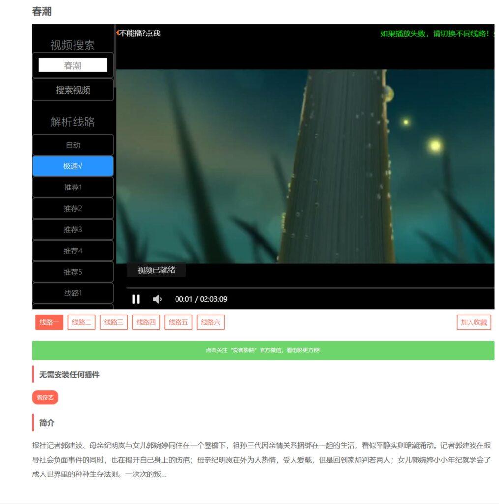 图片[3]-爱客影视系统米酷CMS优化版视频影院网站源码下载带教程