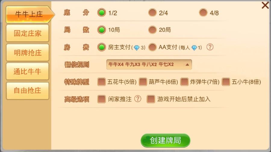 图片[2]-汉中房卡牛元帅牛总管完整组件+双端APP+实时语音通讯+作弊功能