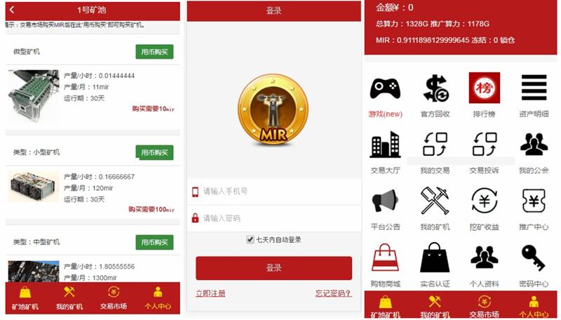 图片[1]-全新版矿工世界GEC云矿机区块链挖矿源码,商城+虚拟币+聊天系统