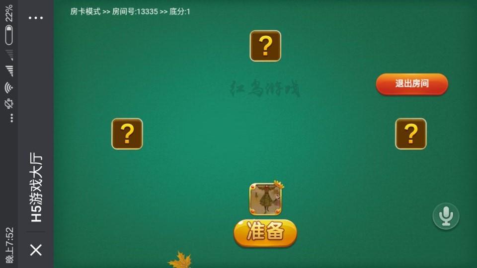 图片[5]-红鸟H5网页游戏源码 H5房卡游戏源码H5手游完整源码下载
