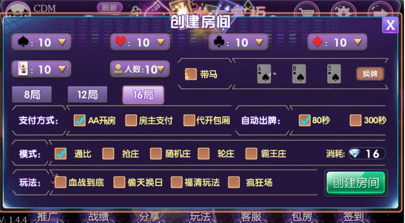 图片[4]-新版乌龙大掌柜十三水棋牌程序下载,数据库+后台代理控制+服务端+双端APP