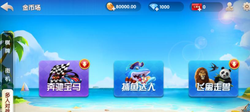 图片[5]-牌友联盟金币房卡大联盟双模式双联盟棋牌游戏组件,合伙人+双推广+双端app