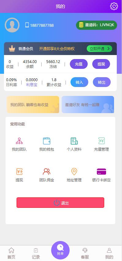 图片[2]-2020最新修复版淘宝天猫京东拼多多抢单系统源码,自动抢单自带商城,带客服系统,支持个人收款,可封装app