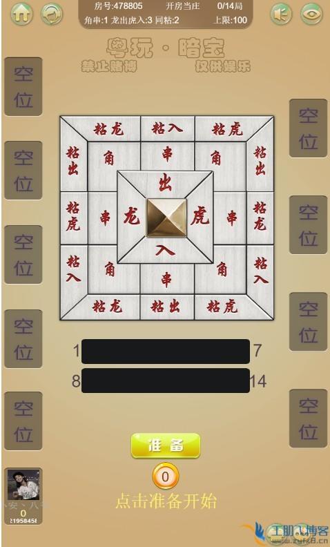 图片[2]-粤玩娱乐怡乐大厅葫芦鱼暗堡十三张源码,后台+前端+源文件源代码