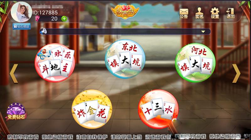 图片[2]-鑫众财富岛34款房卡双端游戏最新带控制财富岛双端运营级APP游戏源码+视频搭建教程