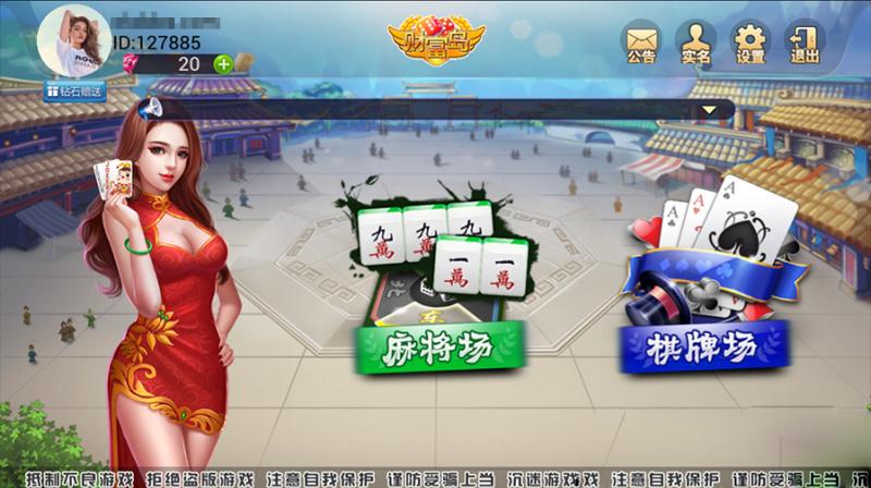 图片[3]-鑫众财富岛34款房卡双端游戏最新带控制财富岛双端运营级APP游戏源码+视频搭建教程