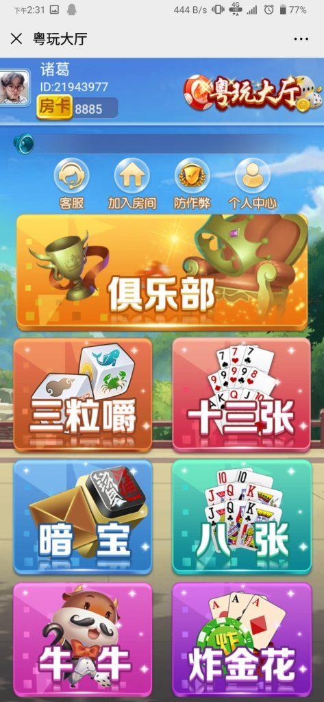 图片[1]-粤玩娱乐怡乐大厅葫芦鱼暗堡十三张源码,后台+前端+源文件源代码
