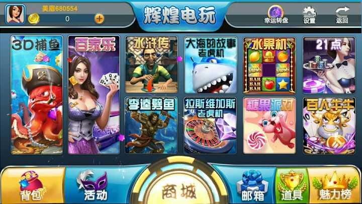 图片[1]-H5辉煌电玩城(太阳城电玩)棋牌游戏组件下载 可控可运营
