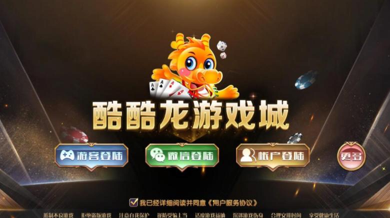 图片[1]-酷酷龙网狐U3D电玩城游戏完整版视频搭建教程