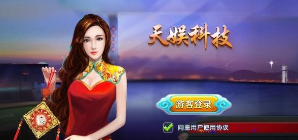 图片[1]-网狐天娱组件棋牌下载卡房模式多玩法合集