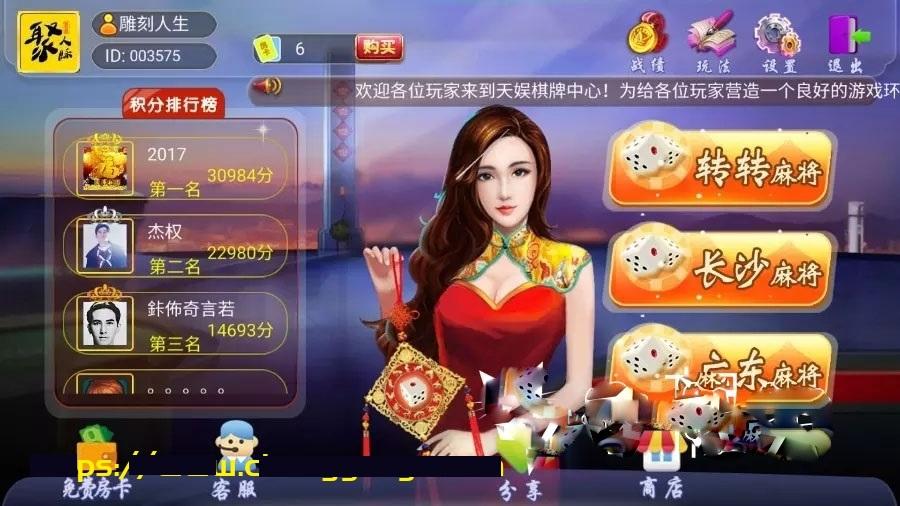 图片[2]-网狐天娱组件棋牌下载卡房模式多玩法合集