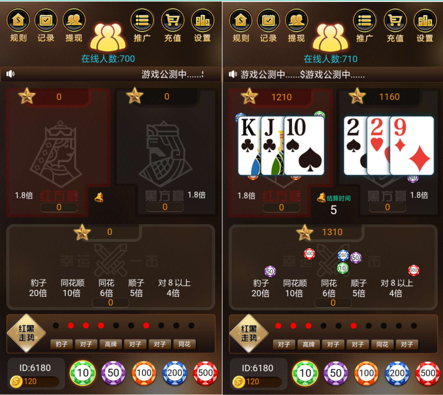 图片[2]-H5红黑大战棋牌游戏 六级返佣+搭建教程