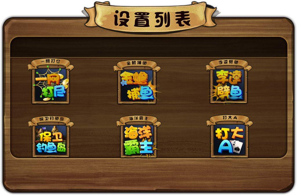 图片[3]-傲翼新旋风棋牌源码,完美运营版+几款运营版游戏+三端 带PC