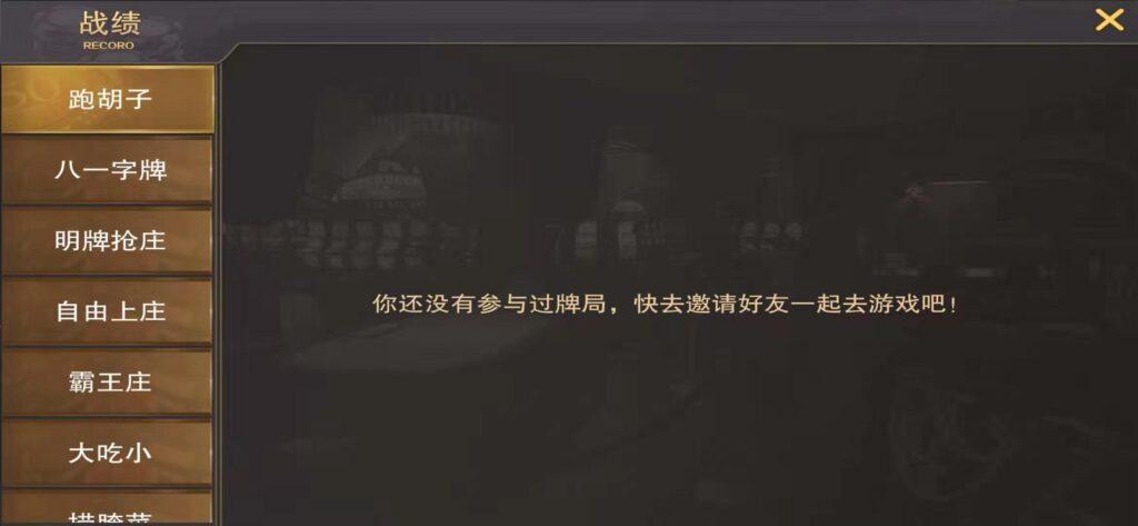 图片[3]-神兽大厅 大亨互娱 无限代理+房卡俱乐部棋牌+无限合伙人(破解版)