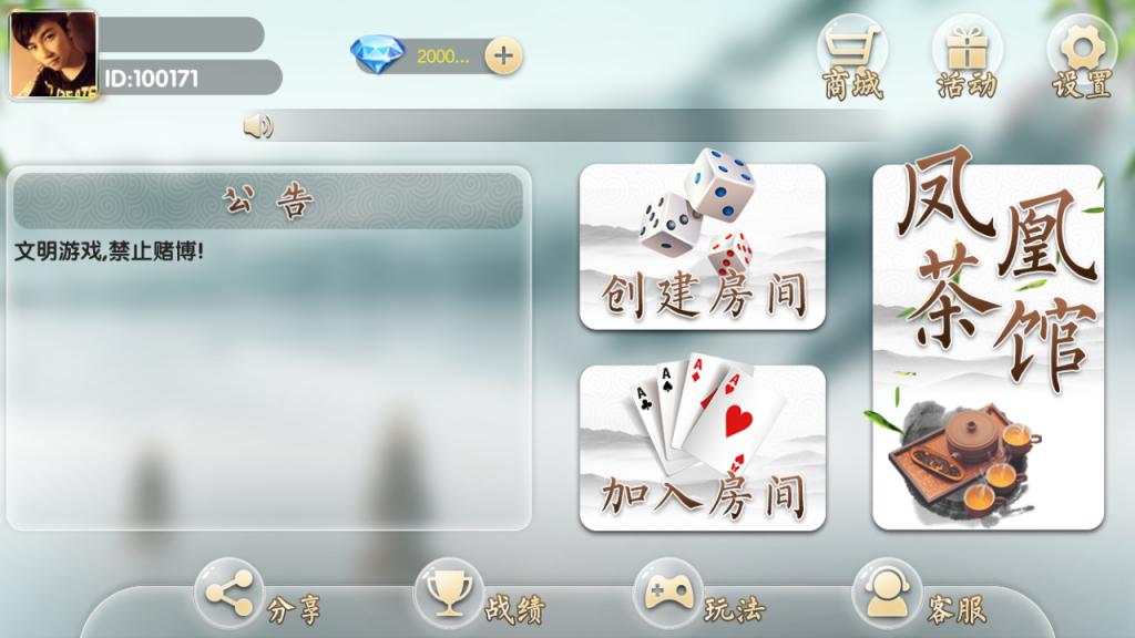 图片[1]-最新更新凤凰茶馆地方客家游戏娱乐+服务器打包完整数据+水墨画风格的地方棋牌