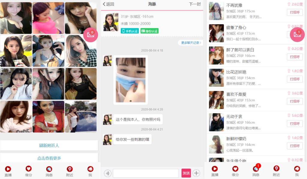 图片[1]-8月收到的最新更新附近的人交友系统源码,自动打招呼,自动发视频通话+自动聊天多功能机器人交友源码