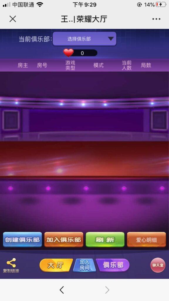图片[2]-最新H5新道游源码 服务器打包+俱乐部+带聊天室+前后台自由控制