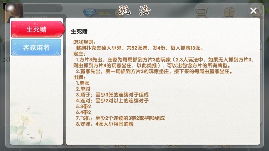 图片[2]-最新更新凤凰茶馆地方客家游戏娱乐+服务器打包完整数据+水墨画风格的地方棋牌