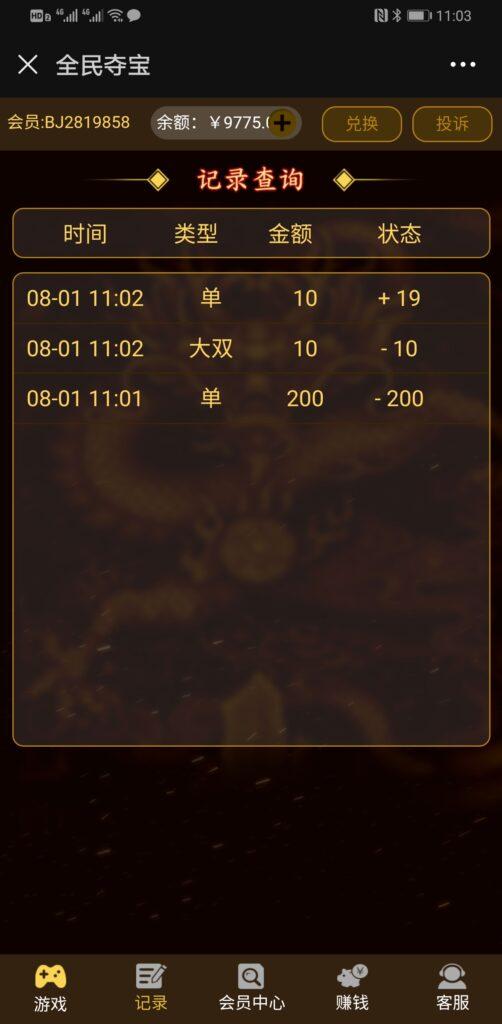 图片[3]-H5全民奇宝 里面对接了 码支付 微信官方支付 源码程序下载