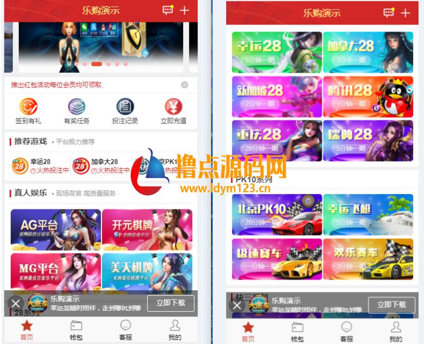 图片[1]-乐购新版手机端设计vue开发框架+NG接口+两个版本