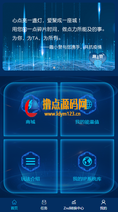 图片[1]-趣小赞矿机YFCMF-TP6框架挂机收益点赞任务虚拟币交易源码