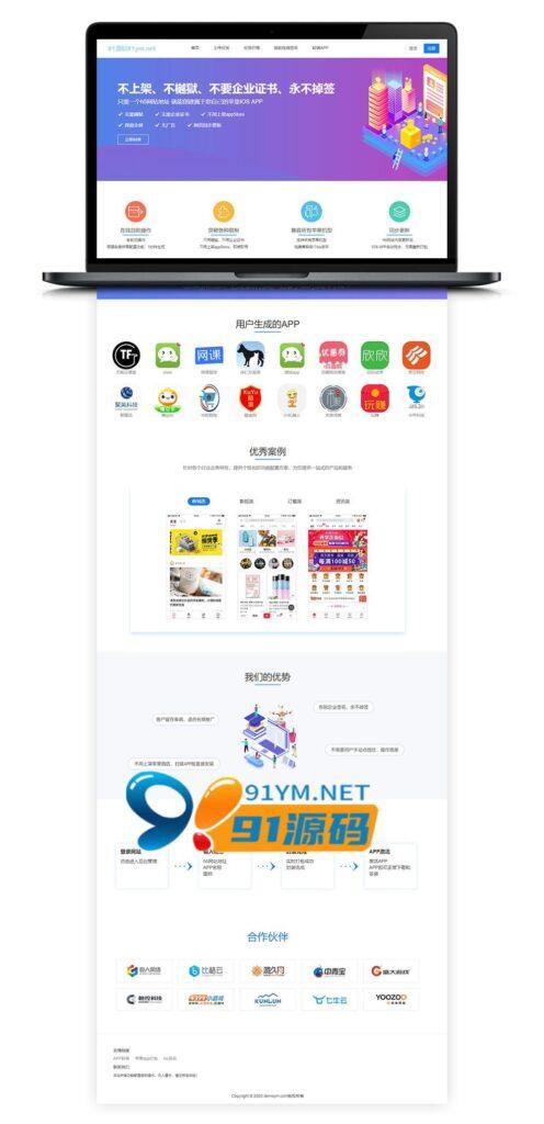 图片[2]-在线IOS免签封包,仿fir二开分发平台源码,一键IOS免签,支持在线封装app分发