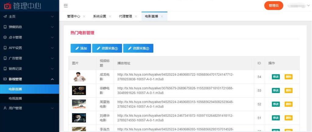 图片[2]-通霸云-新视界V7聚合影音系统开源源码 互站价值800元