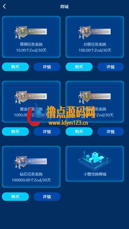 图片[2]-趣小赞矿机YFCMF-TP6框架挂机收益点赞任务虚拟币交易源码